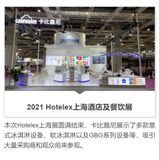 IHotelex上海酒店及餐饮展