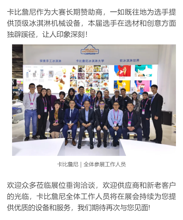 Hotelex上海酒店及餐饮展