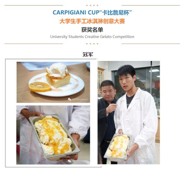 carpigiani cup